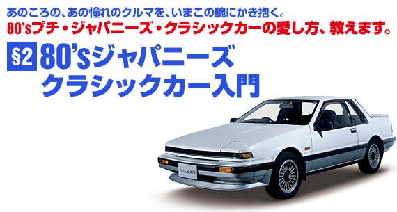 80'sプチ・ジャパニーズ・クラシックカーの愛し方、教えます。