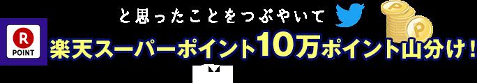 楽天スーパーポイント10万ポイント山分け!