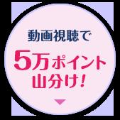 動画視聴で楽天スーパーポイント5万ポイント山分け!