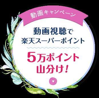 動画キャンペーン 動画視聴で楽天スーパーポイント5万ポイント山分け!
