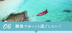 離島でゆっくり過ごしたい!