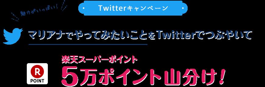 Twitterキャンペーン マリアナでやってみたいことをTwitterでつぶやいて