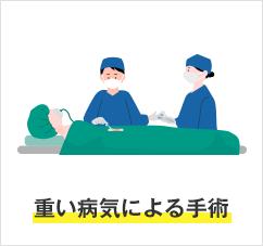 重い病気による手術