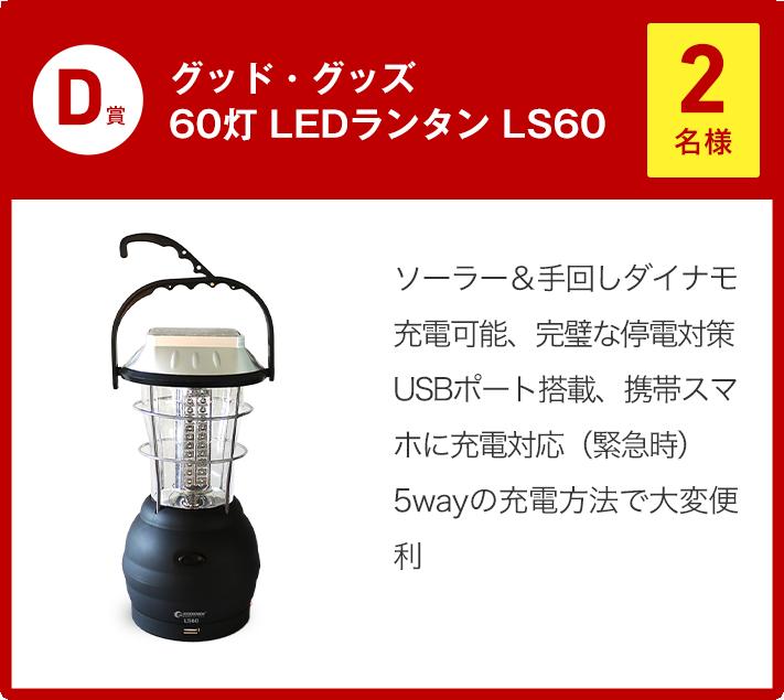 D賞 グッド・グッズ 60灯 LEDランタン LS60 2名様