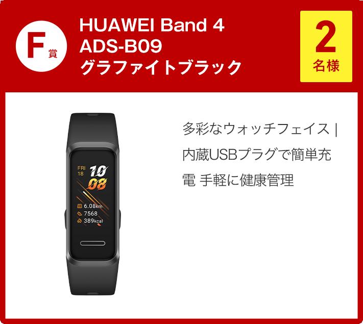 F賞 HUAWEI Band 4 ADS-B09 グラファイトブラック 2名様