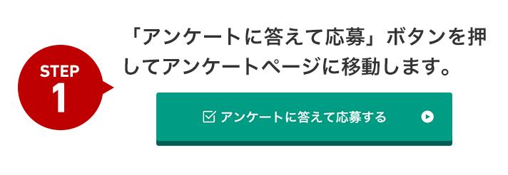 「アンケートに答えて応募」ボタンを押してアンケートページに移動します。
