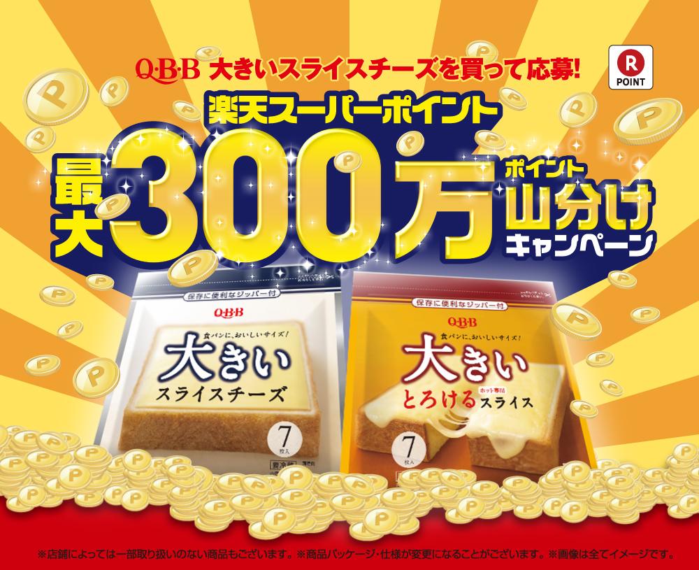 QBB大きいスライスチーズを買って応募!楽天スーパーポイント最大300万ポイント山分けキャンペーン