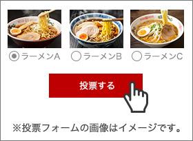 ※投票フォームの画像はイメージです。
