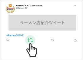 ラーメン店紹介ツイート