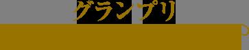 グランプリ特別審査員