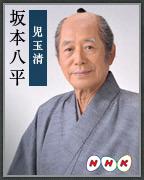 坂本八平 / 児玉清