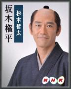 坂本権平 / 杉本哲太