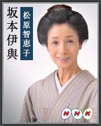 坂本伊與 / 松原智恵子