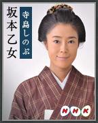坂本乙女 / 寺島しのぶ