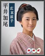 平井加尾 / 広末涼子