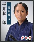 平井収二郎 / 宮迫博之
