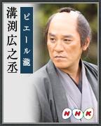溝渕広之丞 / ピエール瀧