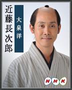 近藤長次郎 / 大泉洋