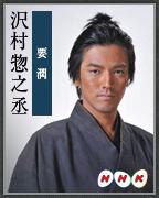 沢村惣之丞 / 要潤