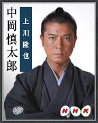 中岡慎太郎 / 上川隆也