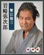岩崎弥次郎 / 蟹江敬三