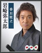 岩崎弥太郎 / 香川照之