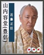 山内容堂 / 近藤正臣