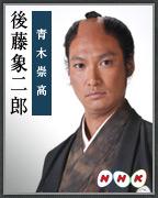 後藤象二郎 / 青木崇高