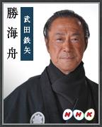 勝海舟 / 武田鉄矢