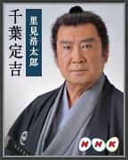 千葉定吉 / 里見浩太郎