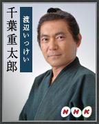 千葉重太郎 / 渡辺いっけい