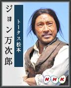 ジョン万次郎 / トータス松本