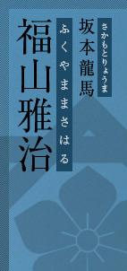 坂本龍馬 / 福山雅治