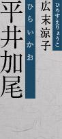 平井加尾/ひらいかお 広末涼子/ひろすえりょうこ