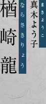 楢崎龍/ならさきりょう 真木よう子/まきようこ