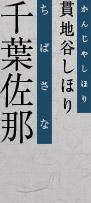 千葉佐那/ちばさな 貫地谷しほり/かんじやしほり