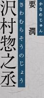 沢村惣之丞/さわむらそうのじょう 要潤/かなめじゅん