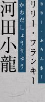 河田小龍/かわだしょうりゅう リリー・フランキー/りりー・ふらんきー