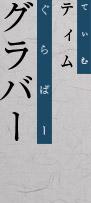 グラバー/ぐらばー ティム(てぃむ)