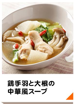鶏手羽と大根の中華風スープ