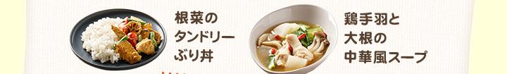 根菜のタンドリーぶり丼、鶏手羽と大根の中華風スープ