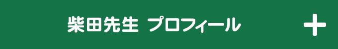 柴田先生 プロフィール