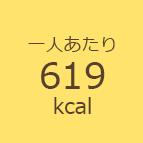 一人あたり619kcal