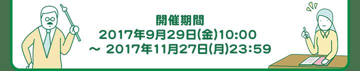 開催期間:2017年9月29日(金)10:00 〜 2017年11月27日(月)23:59