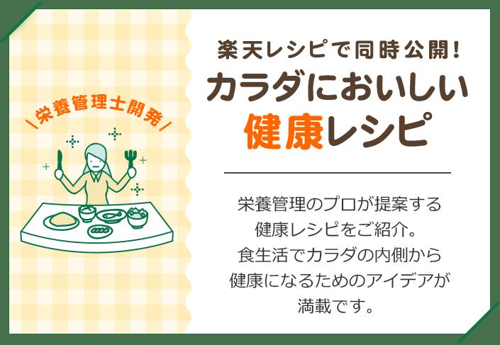 楽天レシピ同時公開!カラダにおいしい健康レシピ