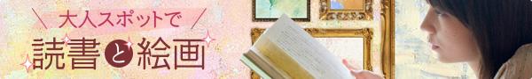 大人スポットで読書と絵画