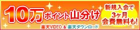 【楽天ダウンロード×楽天VIDEO】10万ポイント山分けキャンペーン