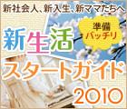 新生活特集2010