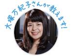 大塚万紀子さんが教えます!