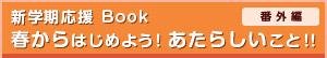新学期応援 Book 春からはじめよう!あたらしいこと!! 番外編